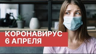 Коронавирус в России. Последние новости 6 апреля (06.04.2020). Коронавирус в Москве сегодня