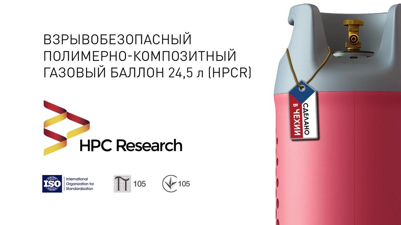Взрывобезопасные полимерно-композитные газовые баллоны 24,5 л .