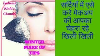 Winter Beauty Make up tips in Hindi/