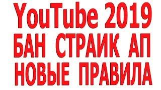 Новые Правила Ютуба 2019, Страйк на Youtube, Бан Канала, Блокировка канала на Ютубе