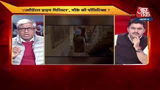 Congress को नहीं है The Accidental Prime Minister से कोई दिक्कत- Alimuddin Khan | Dangal