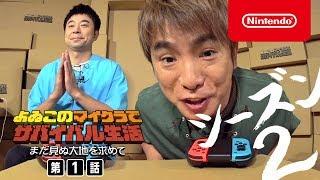 よゐこのマイクラでサバイバル生活 シーズン2 第1話 【よゐこのマイクラ...
