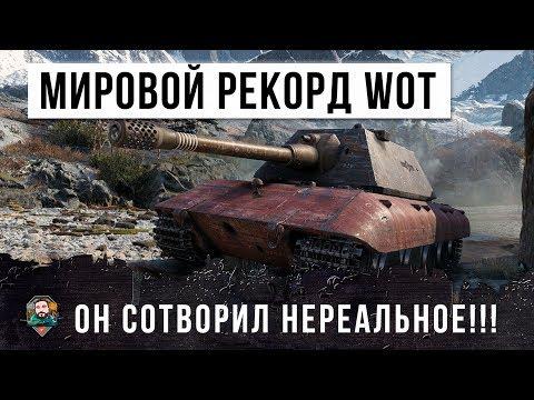 ШОК! МИРОВОЙ РЕКОРД WORLD OF TANKS! ОН СОТВОРИЛ НЕРЕАЛЬНОЕ!!!