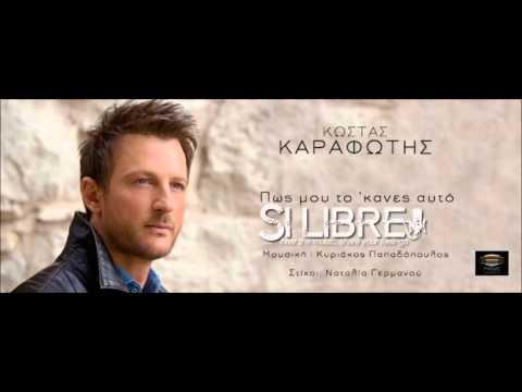 kwstas karafwths-pos moy to ekanes auto- 2013-www.silibre.gr