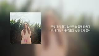 [가사클립] 세러데이 (SATURDAY) 'Little Star (Vocal 하늘 Haneul, 유키 Yuki)' 연애의 참견 시즌3 OST Part.20