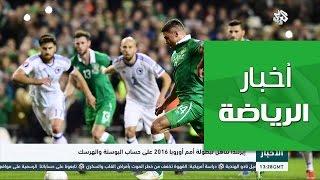 التلفزيون العربي | ايرلندا تتأهل لبطولة أمم أوروبا 2016 على حساب البوسنة والهرسك