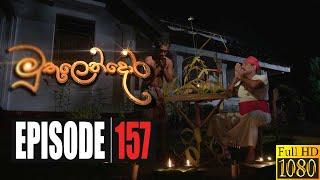 Muthulendora | Episode 157 02nd December 2020 Thumbnail