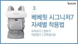 베베핏 시그니처7 다양한 자세로 아기를 안아주세요!