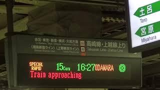 JR東日本 大宮駅 接近放送・発車メロディー