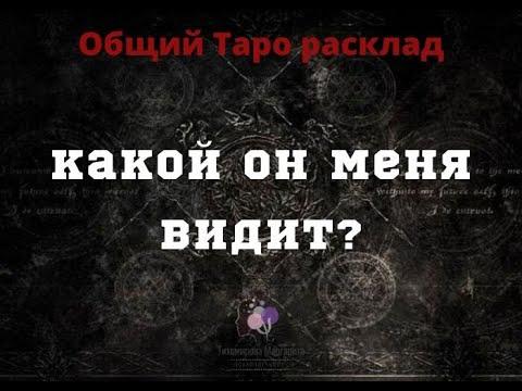 ❤️ КАКОЙ ОН МЕНЯ ВИДИТ?  ЧТО ДУМАЕТ ОБО МНЕ СЕГОДНЯ? ЧТО ЧУВСТВУЕТ?  Таро онлайн. Гадание онлайн.