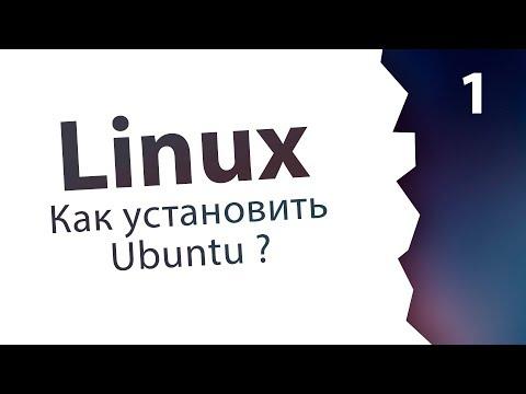 Как установить linux ubuntu видео