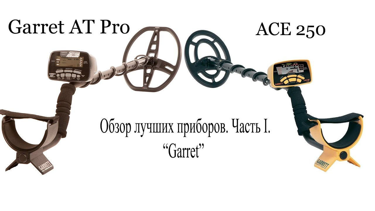Как правильно выбрать металлоискатель альбомы с бонами на авито в москве