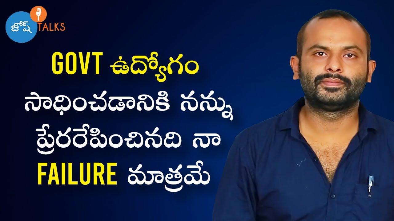 ఓడిపోయానని అనుకోవద్దు Opportunities మీ ముందే ఉంటాయి | Guguloth Ravi Nayak | Josh Talks Telugu