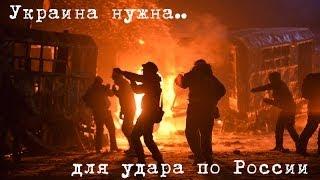 Началась война против русского мира.Удар по Украине это и удар и по России.