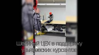 Эротический клип швей в поддержку Ульяновских курсантов
