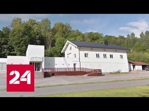 Мужчина устроил стрельбу в мечети в пригороде Осло - Россия 24