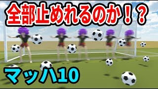【物理エンジン】高速移動したらサッカーゴールを全て防げるのか?