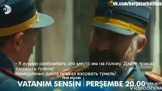 Моя Родина - это ты 56 СЕРИЯ 2 ФРАГ русские субтитры