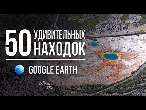 50 удивительных находок на Google Earth