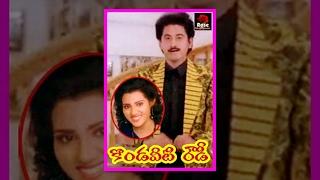 Kondaveeti rowdy - telugu full length movie - suman,vani viswanath