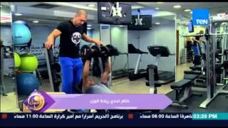 عسل أبيض - تقرير مٌجمع عن تحدي زيادة الوزن للمتسابق الرابع محمد صلاح
