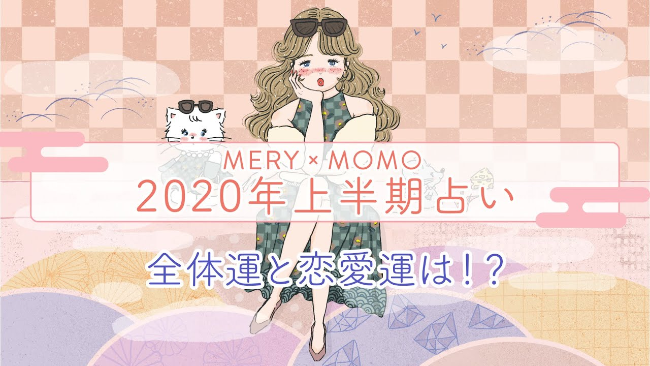 2020 占い 恋愛