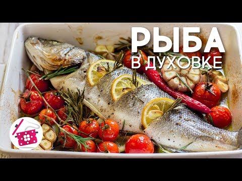 РЫБА в ДУХОВКЕ. Быстрый и Простой РЕЦЕПТ! СИБАС, Запеченный с Овощами. Как Запечь Рыбу