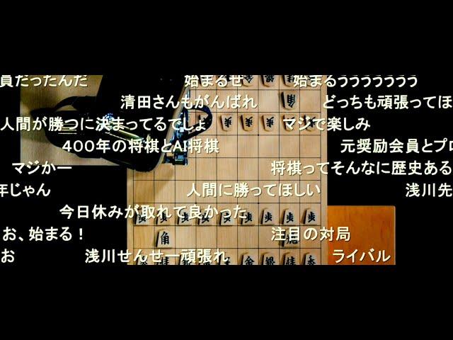 映画予告-棋士VSコンピュータ!映画『AWAKE』冒頭映像
