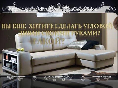 Интернет-магазин мебели из китая «mebelsofa. Ru» предлагает купить диваны честер по низким ценам в москве.