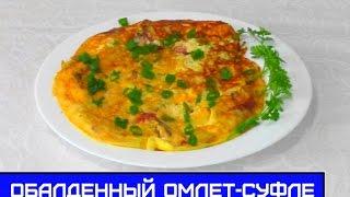 Омлет - Суфле, Вкусный и Быстрый Завтрак