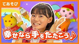 幸せなら手をたたこう♪【手遊び歌】こどものうた・手あそび 【Japanese Children's Song, Nursery Rhymes & Finger Plays】 thumbnail