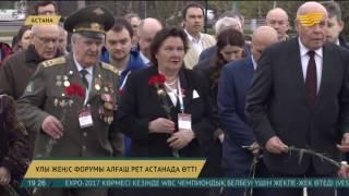 Астанада алғаш рет «Ұлы жеңіс» форумы өтті