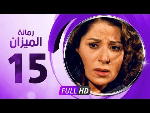 مسلسل رمانة الميزان حلقة 15 HD كاملة