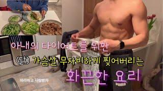 아내를 위한 닭가슴살 다이어트 요리 - 호이신 치킨 랩