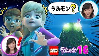 かんあきとみよう!レゴフレンズアニメシーズン2 第16話「コワ〜イ!海のモンスター!?」