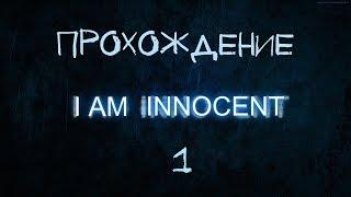 I Am Innocent — прохождение, взлом игры, 1 половина