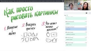 Простые приемы и лайфхак по визуализации от Екатерины Шульгиной
