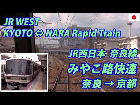 "221 Series ""MIYAKOJI-RAPID"" Nara → Kyoto 221系 みやこ路快速 奈良 → 京都 全区間"