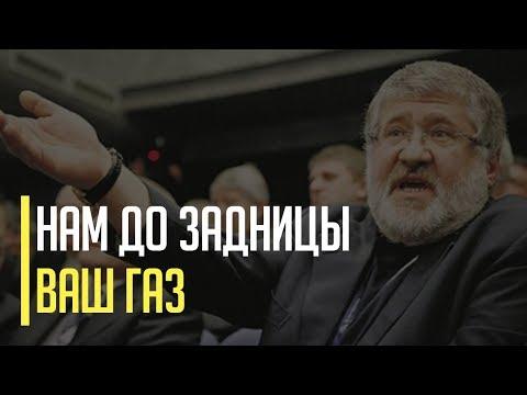 Срочно! Жесткое интервью Коломойского российским СМИ взорвало сети. Медведчук и Бойко предатели