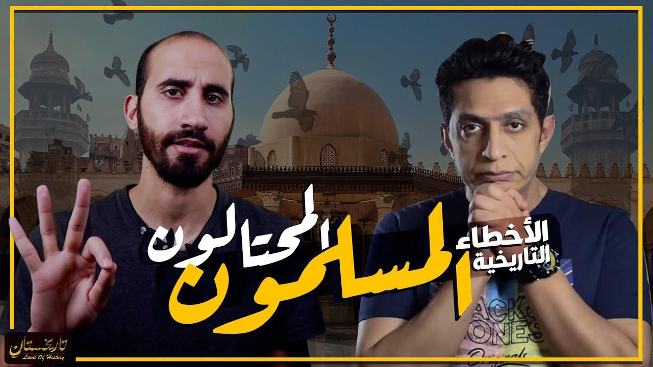 المسلمون المحتالون | (تحدي) هل سيعتذر محمد عاصم؟ | تاريخستان