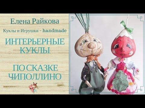 """Интерьерные куклы - по  сказки """"Чиполлино"""""""