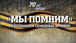 """""""МЫ ПОМНИМ"""". Выпуск №4."""
