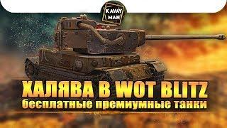 T26E4 SuperPershing - прем танк для НАГИБА WoT Blitz