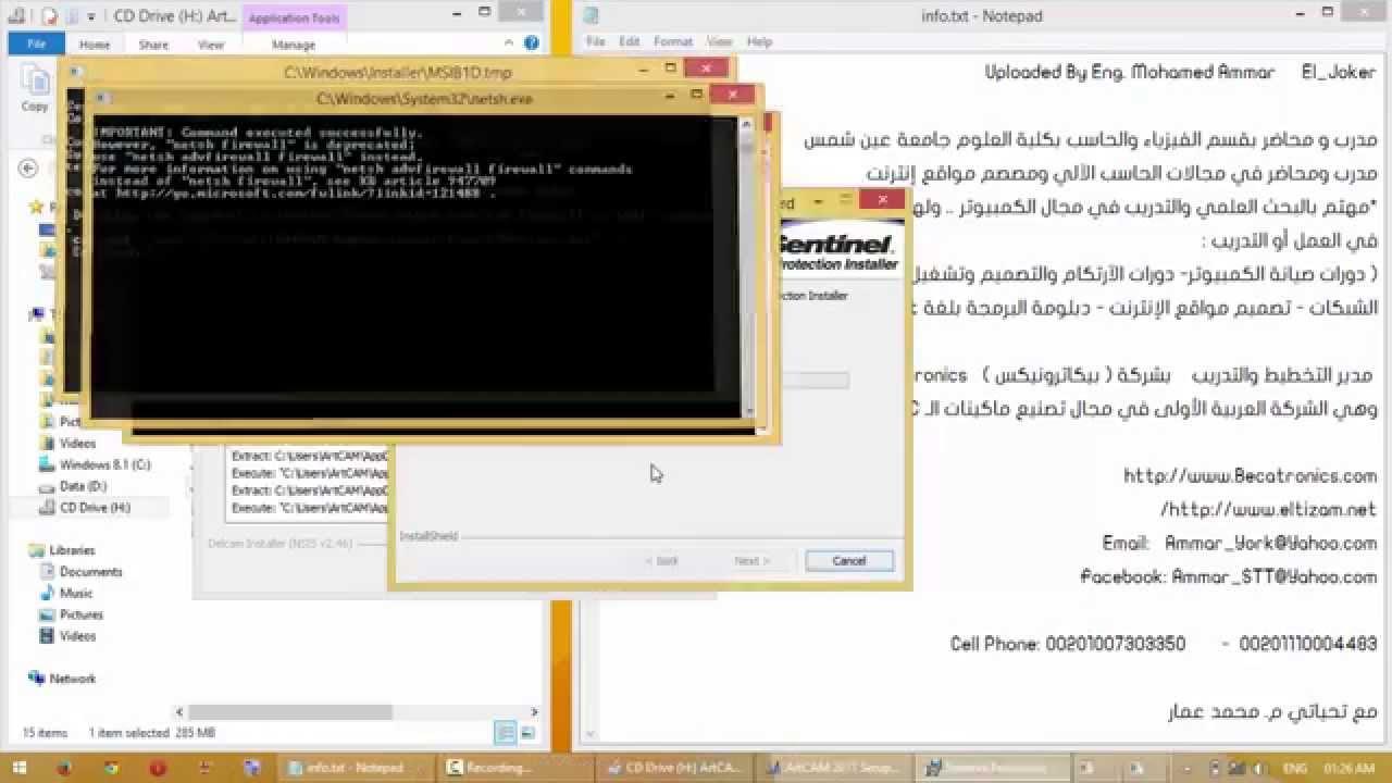 تحميل برنامج ارت كام 2012