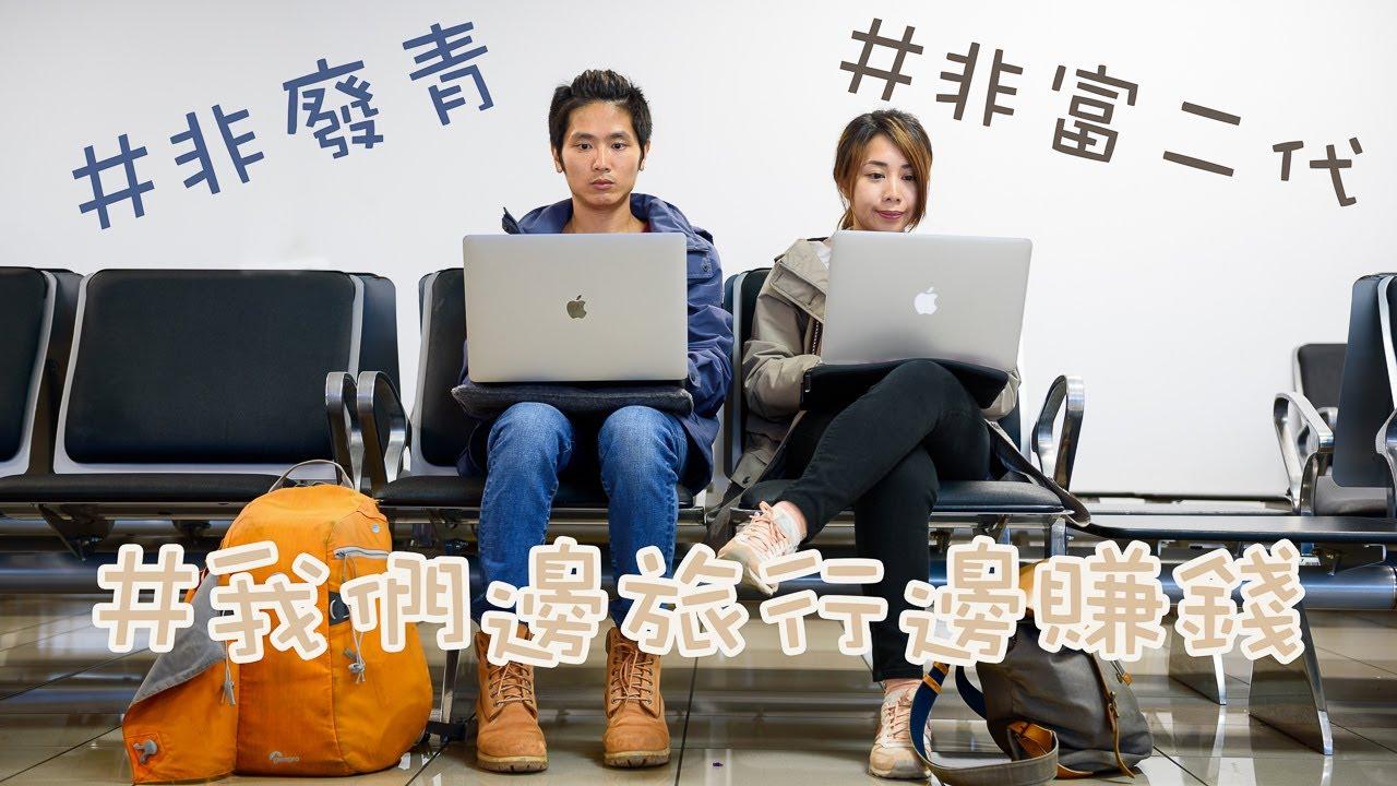 旅行賺錢絕世筍工 | 公開數碼遊牧工作者實況 有WiFi蛋就有辦公室 | The Travel Lovers