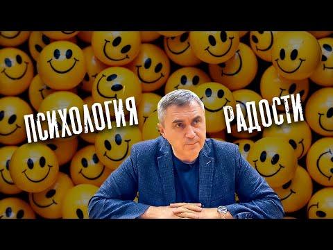 Психология радости / доктор Боровских