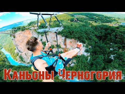 """VLOG: ЭКСКУРСИЯ """"КАНЬОНЫ"""" ИЗ БУДВЫ 2019/ Sitniki #montenegro #budva #sitnik #будва #черногория"""