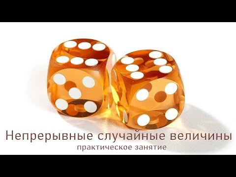 9. НЕПРЕРЫВНЫЕ СЛУЧАЙНЫЕ ВЕЛИЧИНЫ, закон распределения 📚 Теория вероятностей