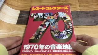 """【特集】 1970年の音楽地図 2019年5月号に続き、50年前=1970年の世界の音楽シーンにスポットを当てた特集です。""""ウッドストック""""後のこの年、1960年代前半からロック/ ..."""