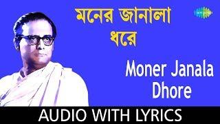 Moner Janala Dhore with lyric | মনের জানালা ধরে | Hemanta Mukherjee